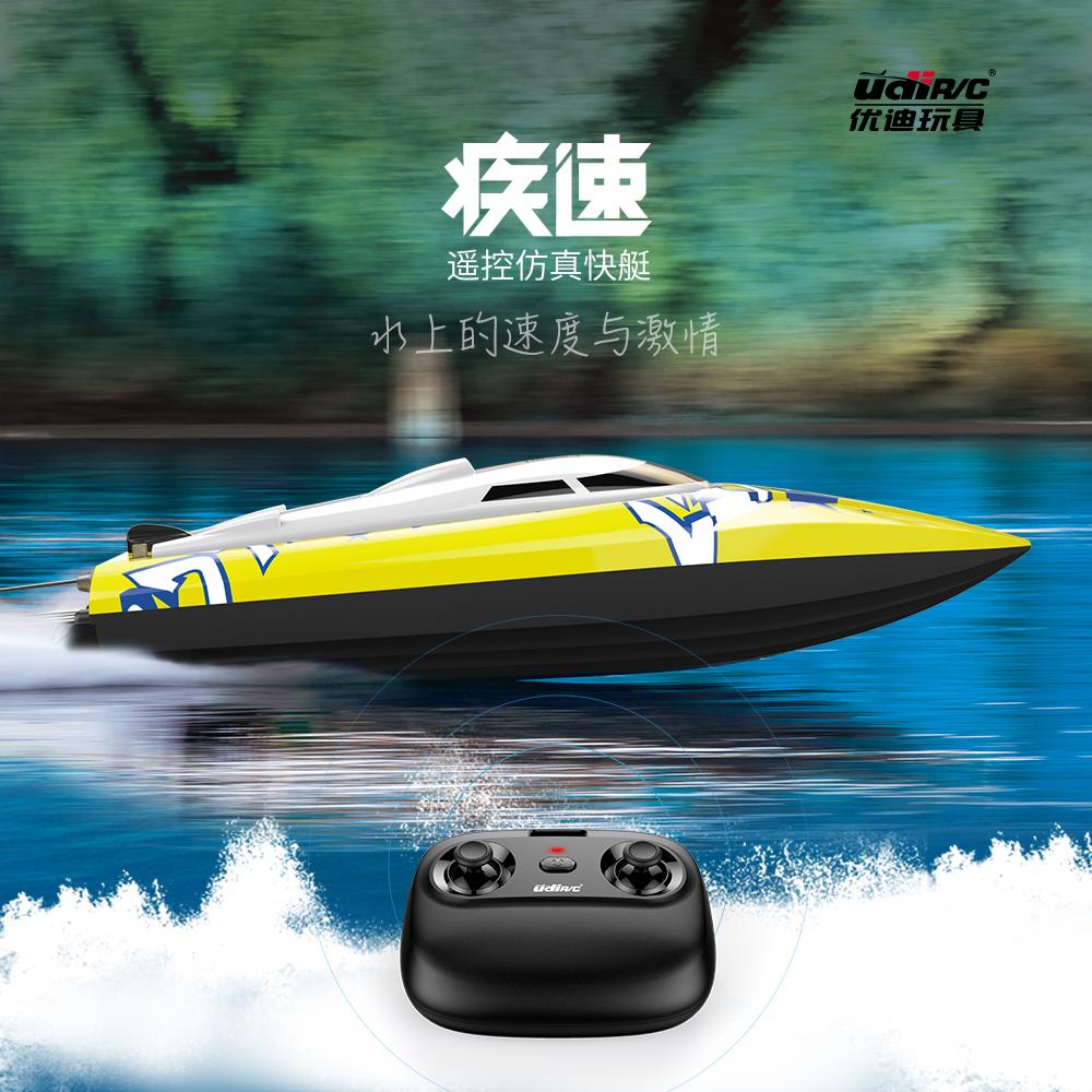 优迪迷你遥控船高速快艇小型水上儿童玩具船充电动防水飞艇可下水