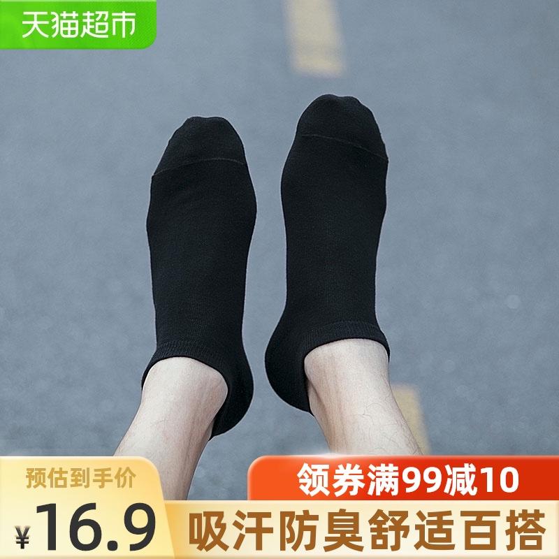 新疆棉袜子男袜春夏短袜棉袜船袜舒适防臭运动百搭中筒袜3双装