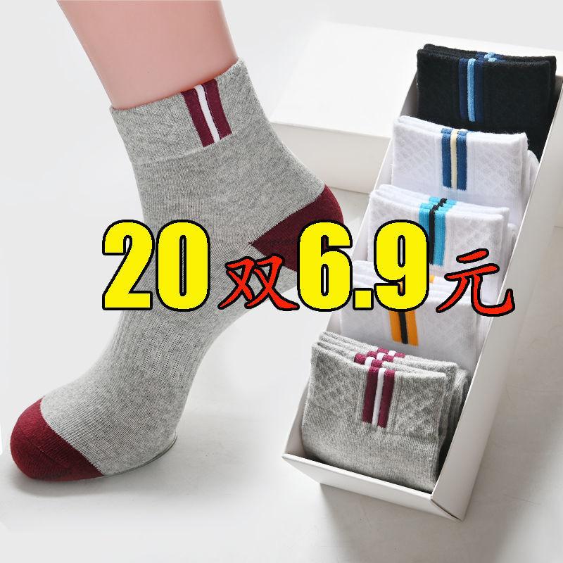 袜子男士中筒春夏款长袜防臭吸汗长筒男短袜船袜纯色潮袜5~20双