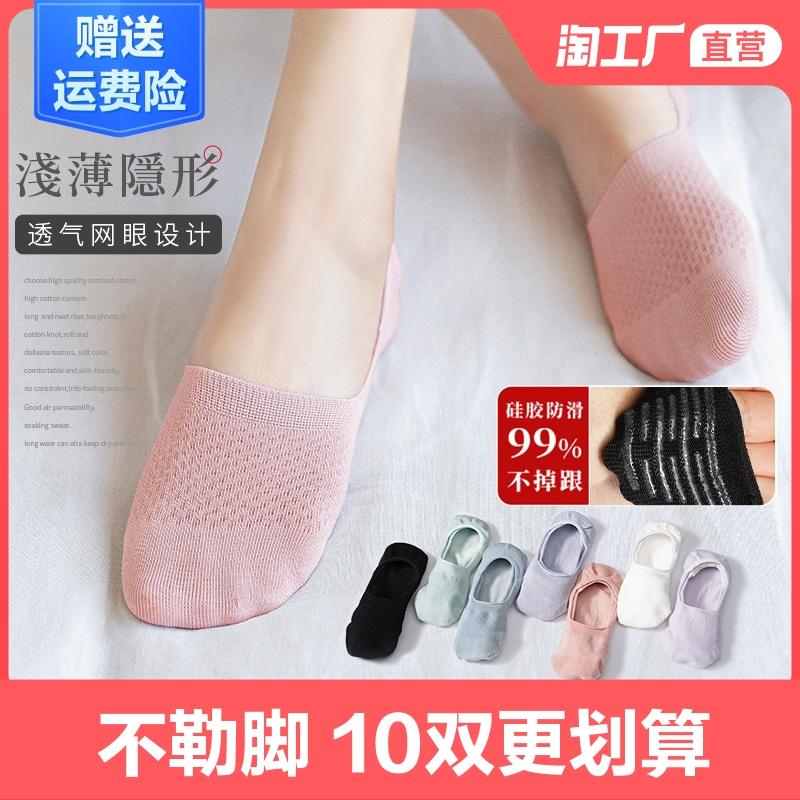 袜子女士春秋夏季薄款船袜纯棉底硅胶防滑不掉跟短袜隐形ins潮浅