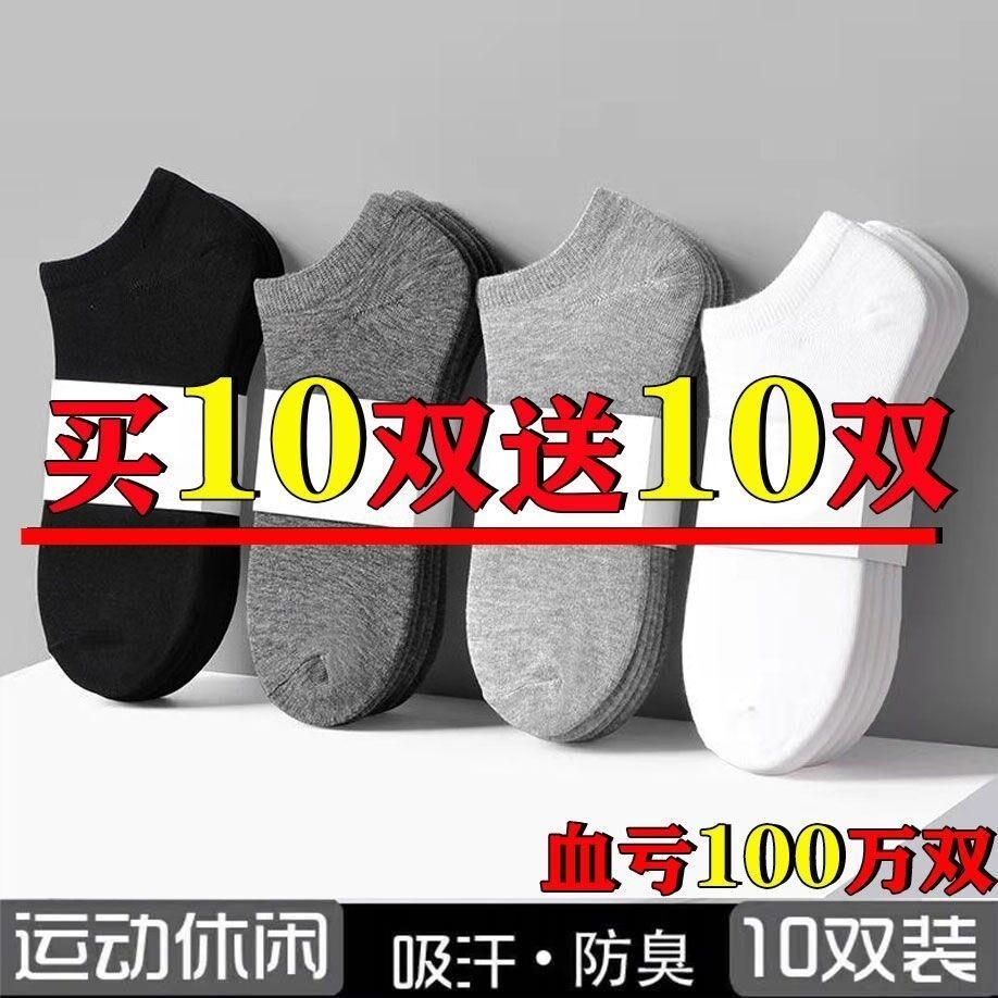 【20装】袜子男短袜防臭短筒夏季薄款低帮浅口隐形男士船袜百搭潮