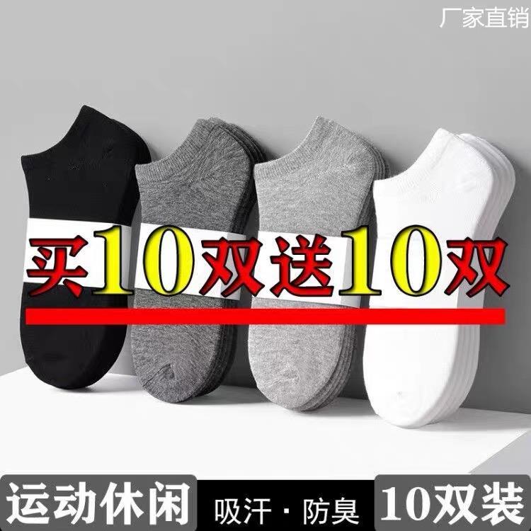 【20双装】袜子男短袜男士纯色低帮吸汗运动防臭短筒船袜学生潮牌
