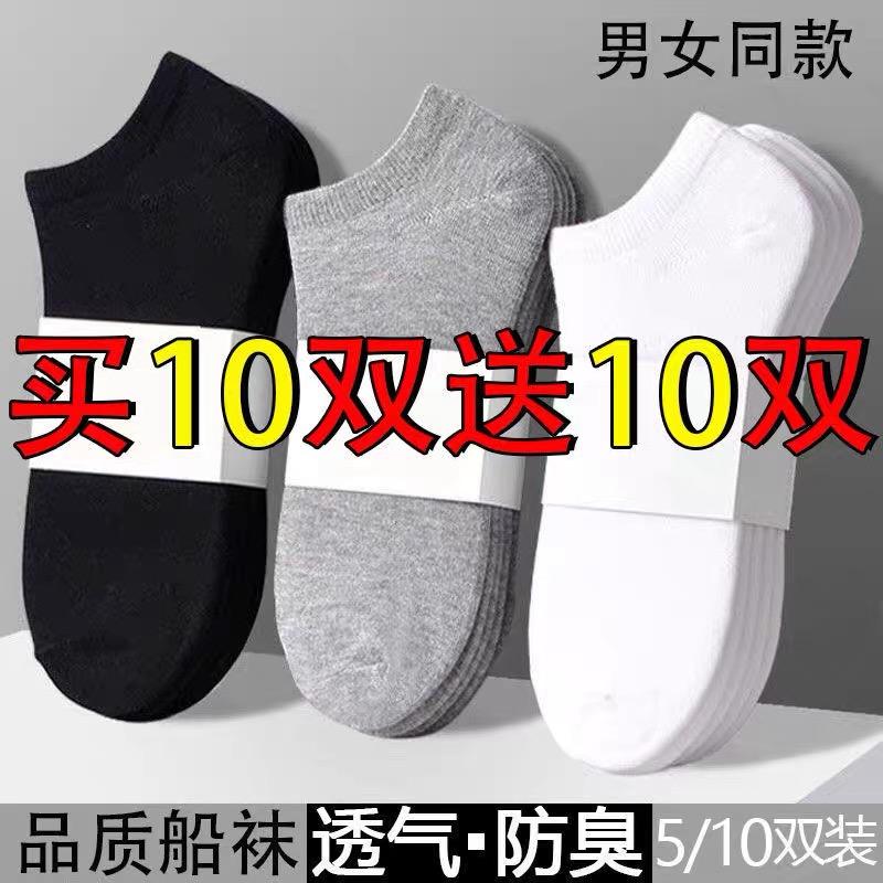 【10/20双装】袜子男士短袜防臭短筒夏薄款低帮浅口隐形船袜学生