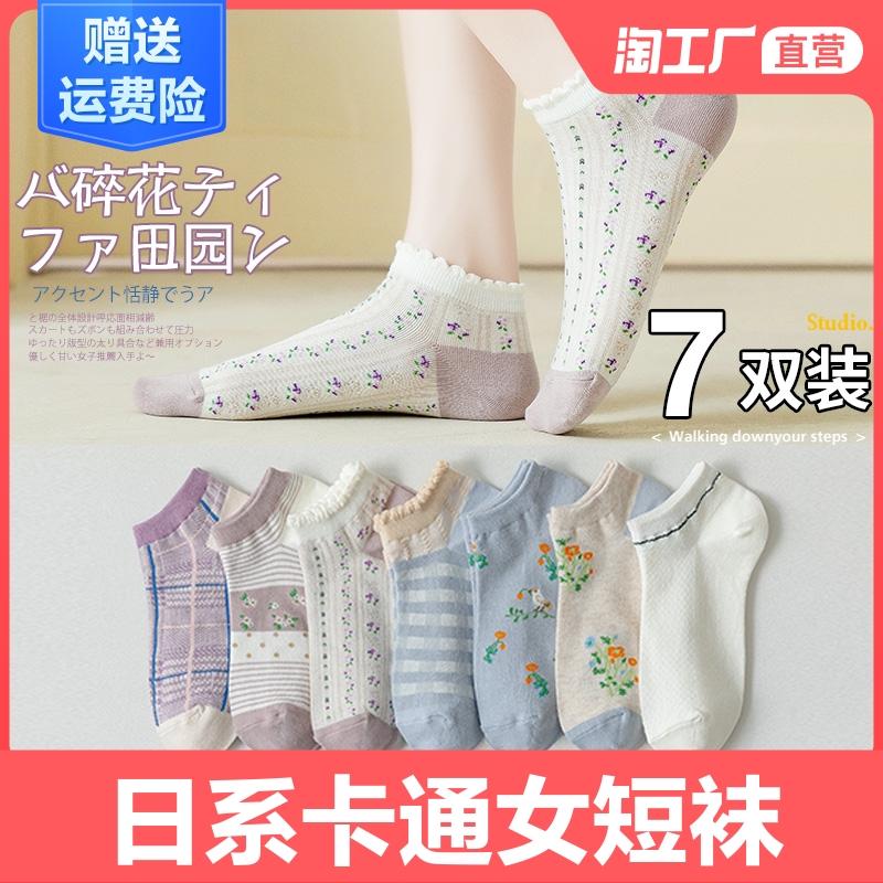 袜子女士短袜春夏季薄款可爱日系船袜浅口夏天白色纯棉运动ins潮