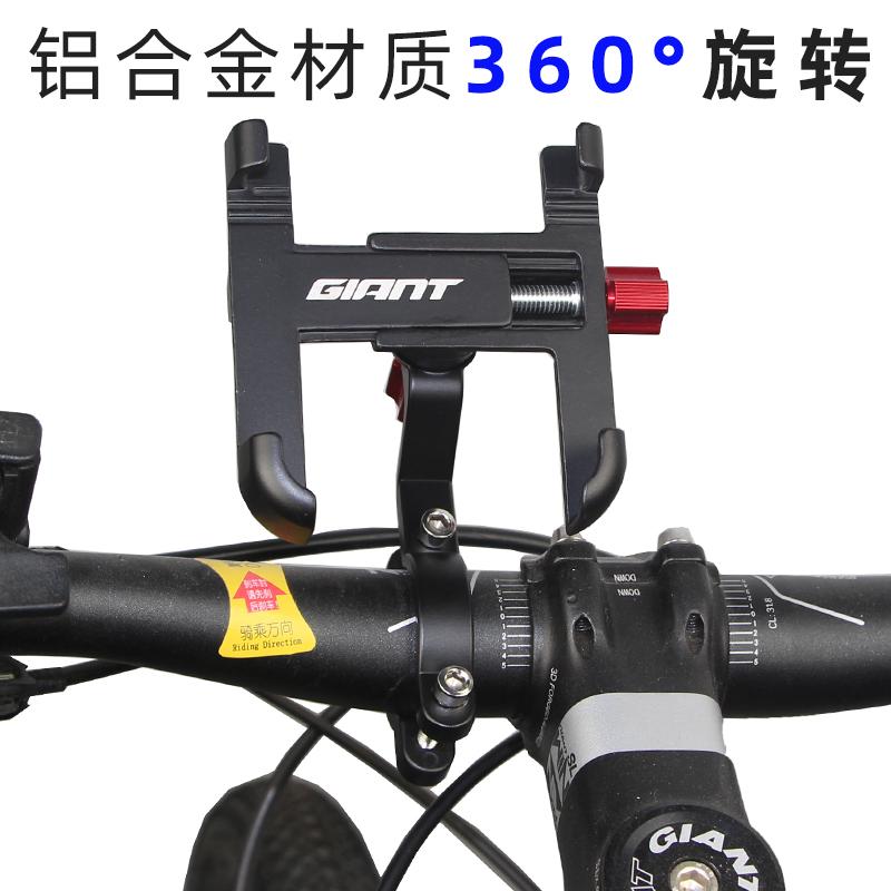 正品Giant/捷安特手机架山地公路自行车骑行导航铝合金手机支架