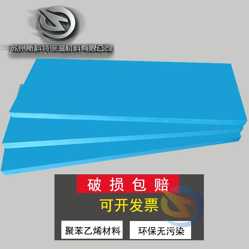 斯科特屋顶隔热挤塑板外墙保温B3级2/5厘米降防潮垫宝地暖不阻燃