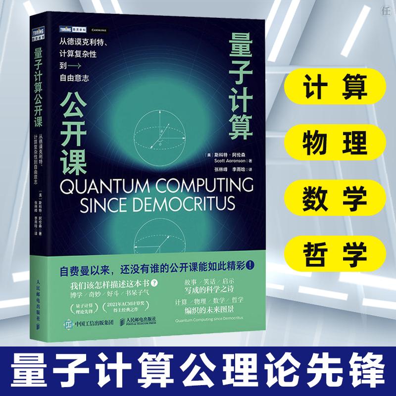 正版 量子计算公开课 从德谟克利特计算复杂性到自由意志 斯科特阿伦森著 量子计算与编程入门量子信息宇宙计算数学量子物理书籍