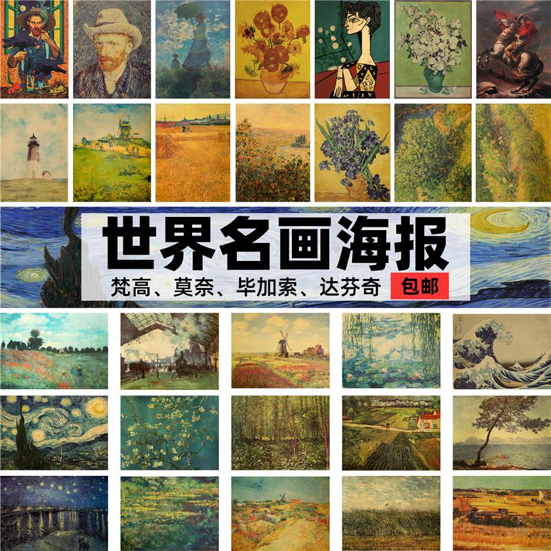 世界名画梵高莫奈复古牛皮纸海报装饰画酒吧宿舍壁纸墙画贴画
