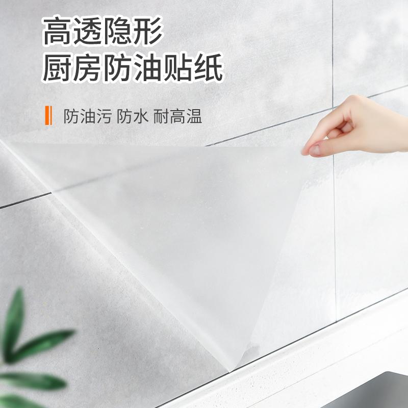 透明厨房灶台防油防水贴纸油烟机台面用耐高温自粘墙纸煤气灶壁纸