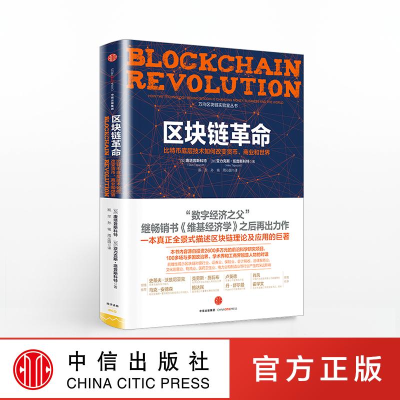 【包邮】区块链革命:比特币底层技术如何改变货币、商业和世界 唐塔普斯科特 著  中信出版社图书 正版书籍