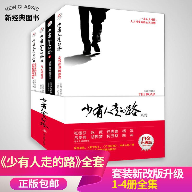 正版包邮 少有人走的路白金升级版(1-4)全集[美]M·斯科特·派克心智成熟的旅程心灵与修养沟通与理解强大内心励志书籍xkrl37J2