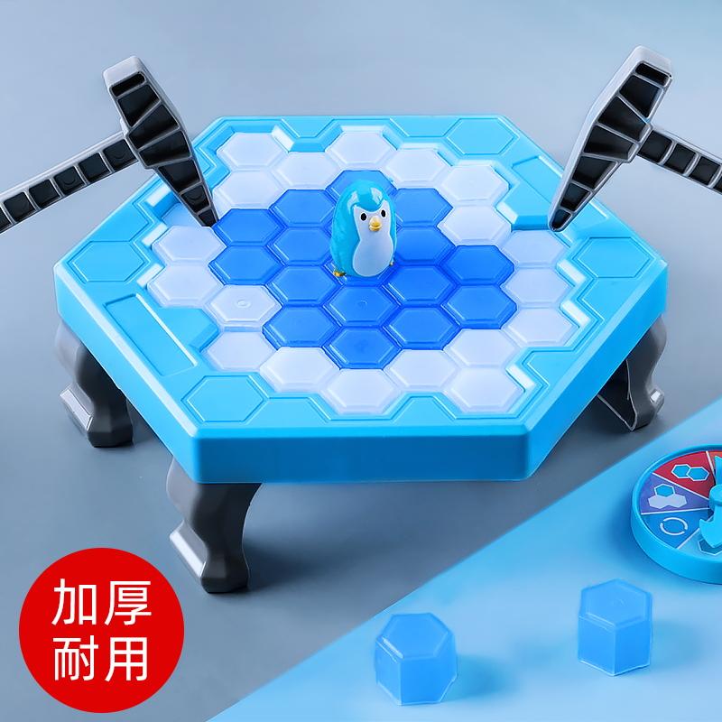 敲冰块拯救小企鹅破冰救救玩具抖音儿童砸打益智思维训练亲子游戏