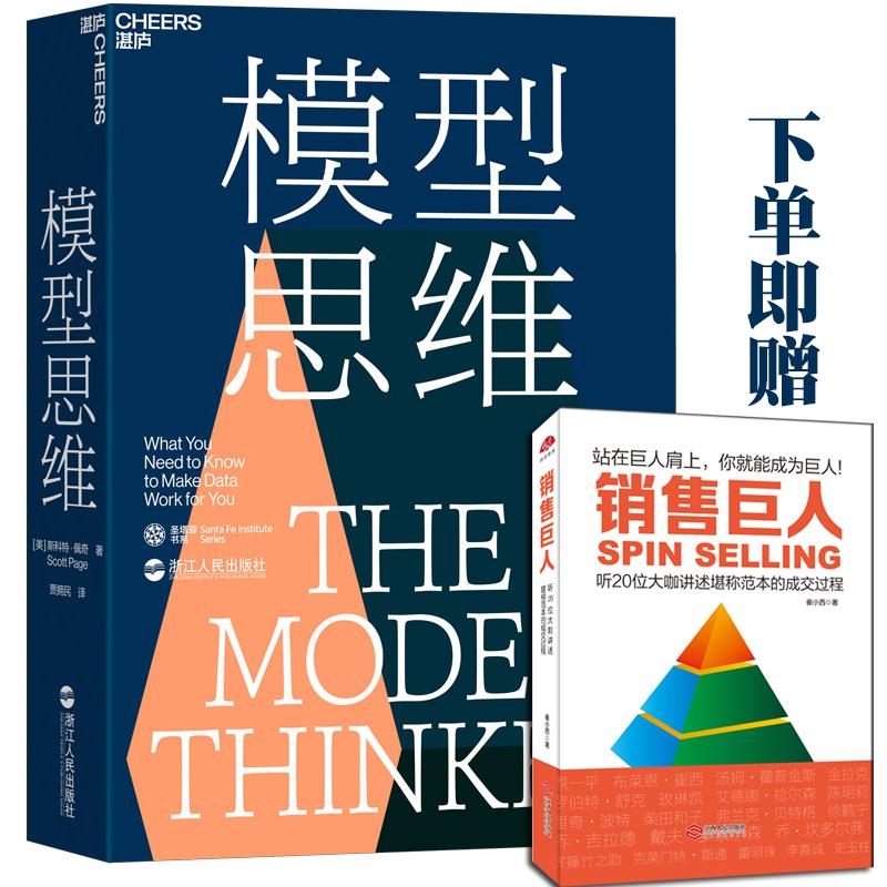 现货即发!正版包邮 模型思维 斯科特·佩奇2019年度推jian图书多样性红利的作者 多模型范式 得到精英日课深度解读湛庐文化