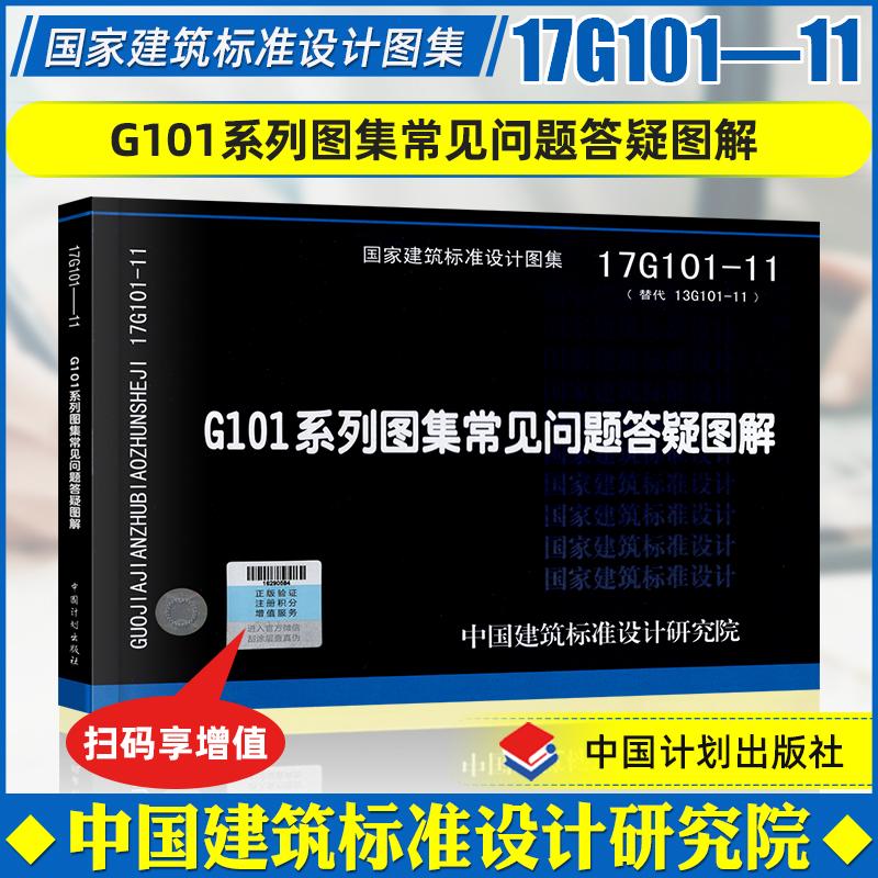 17G101-11(替代13G101-11)G101系列图集常见问题答疑图解 可搭配使用16g101-1-2-3系列图集 国家建筑标准设计图集