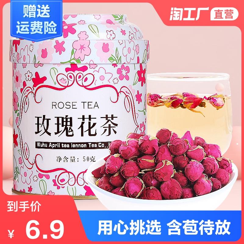 四月茶侬玫瑰花茶女人茶重瓣红玫瑰50克内调可搭柠檬片金银花
