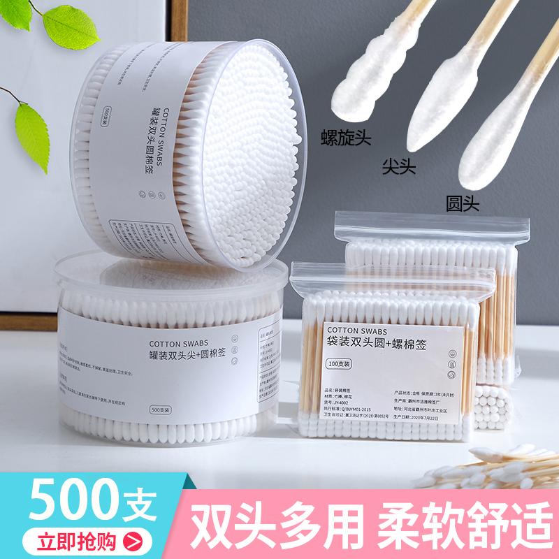 家用双头尖头一次性棉签女人卸妆化妆美容卫生消毒清洁用木棒棉球
