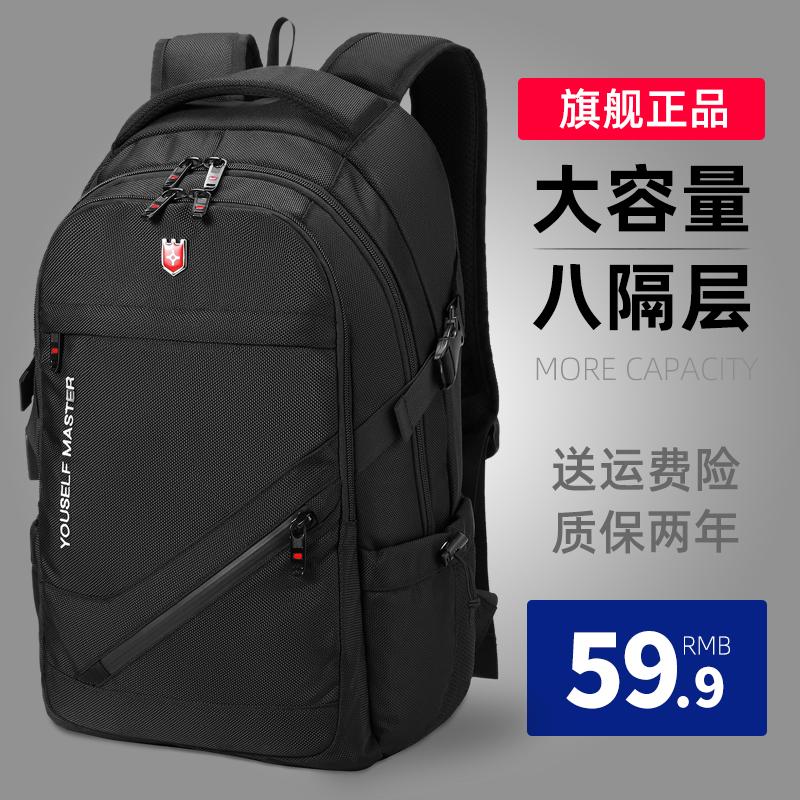 双肩包男士大容量商务旅行包电脑背包时尚潮流初中高中大学生书包