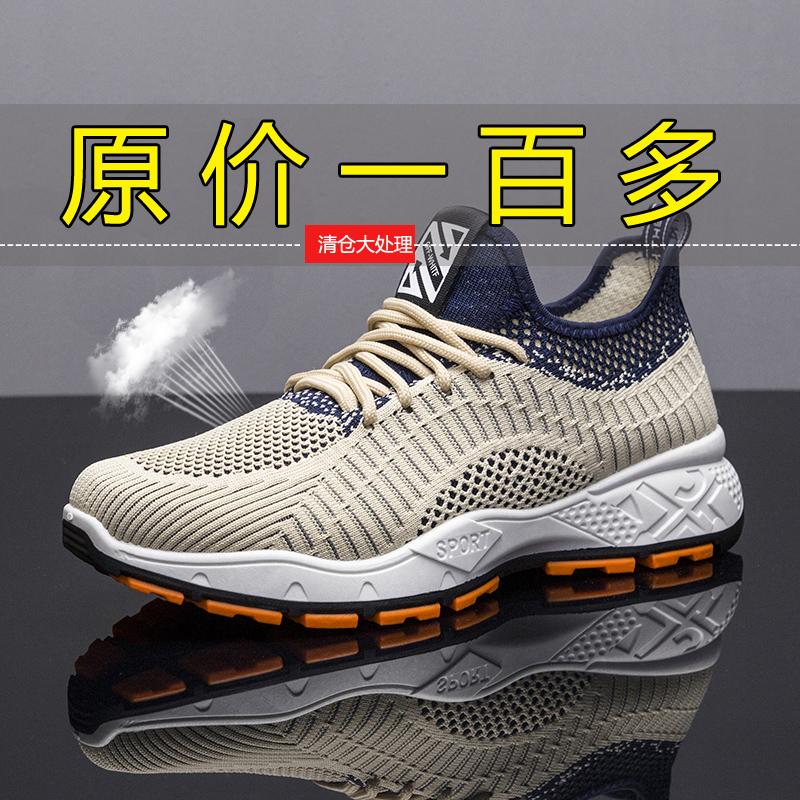 2021年新款春秋夏季运动休闲男鞋子潮流百搭学生网鞋透气飞织布鞋