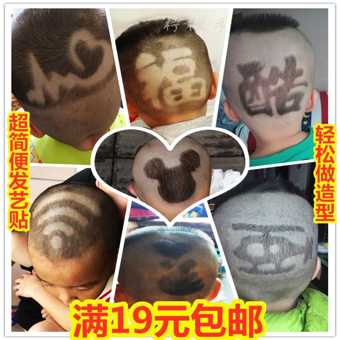 小号侧面造型集合 儿童剪发贴纸  宝宝造型模具 男孩发型理发模板