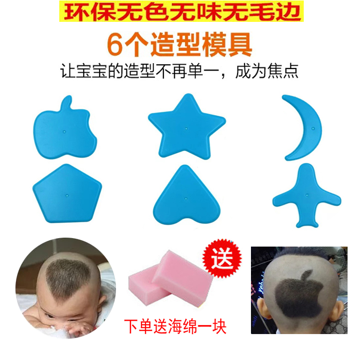 儿童宝宝造型模版小孩个性雕刻花理发模型婴儿电推剪发型图案摸具