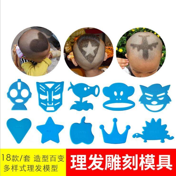儿童理发造型模具小孩宝宝婴儿剃头发雕刻个性发型模型贴图案模版