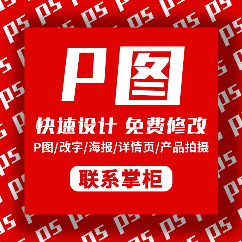 p图片处理ps修图抠图专业改图主图字详情页实习印章平面海报设计