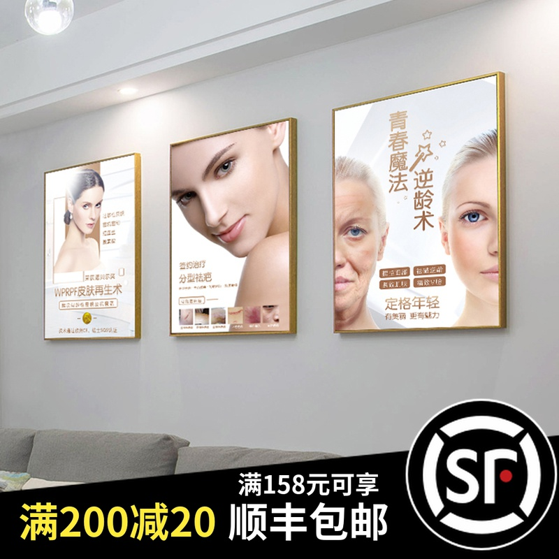 微整形海报挂画美容院墙壁画皮肤管理宣传图片医疗美容医院装饰画