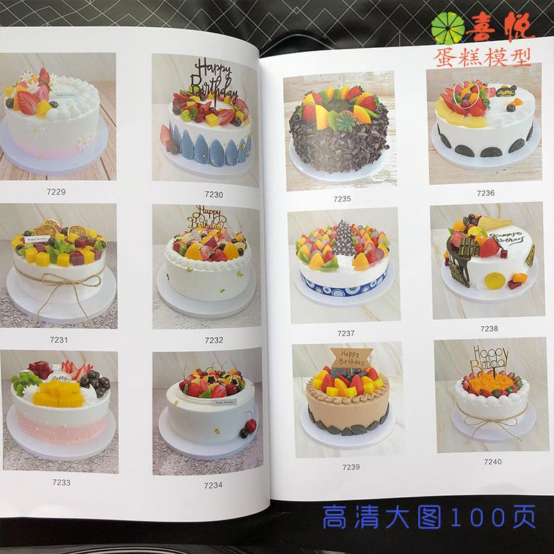 2021新款流行高清大图100页网红卡通水果蛋糕模型图册书画册图片