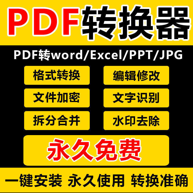 PDF转Word转ppt转excel转图片pdf编辑阅读转换器软件安装包永久修改合并拆分格式转换转化文档除去水印加密