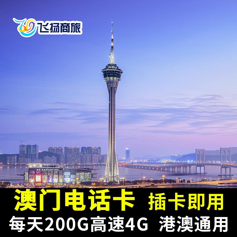 中国澳门电话卡4G高速流量上网1/2/4/7天卡拱北横琴自取港澳通用