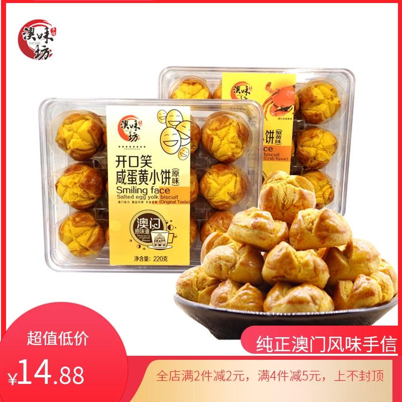 澳味坊咸蛋黄酥220g芝士小饼酥饼传统糕点澳门广东特产零食送礼