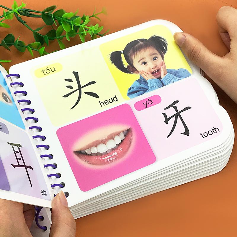 0-3-6岁幼儿看图识字卡片 宝宝学前早教启蒙认知绘本 幼儿园大图大字注音版有声读物 婴儿看图识物认物图片语言启蒙说话儿童认字书