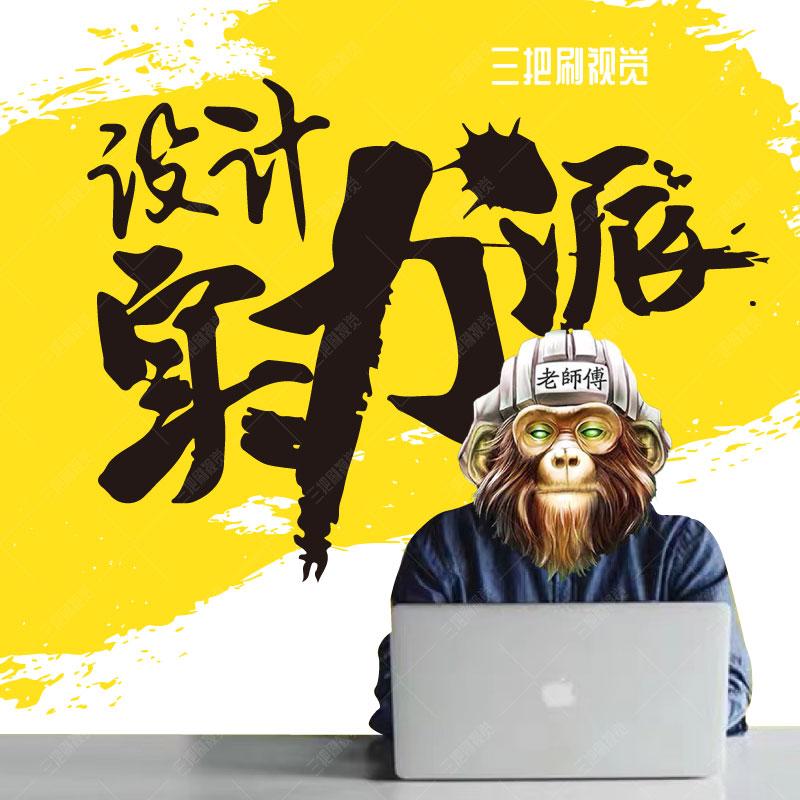 淘宝美工网店铺装修首主图详情页平面广告海报设计制作PS图片处理