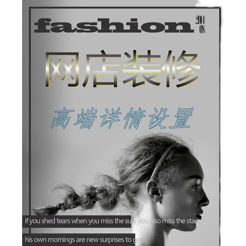 详情页主页海报设计平面广告图片产品手册折页封面展板宝贝美工