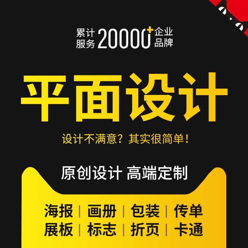 平面宣传册宣传单包装封面美工画册排版图片展板广告海报设计制作