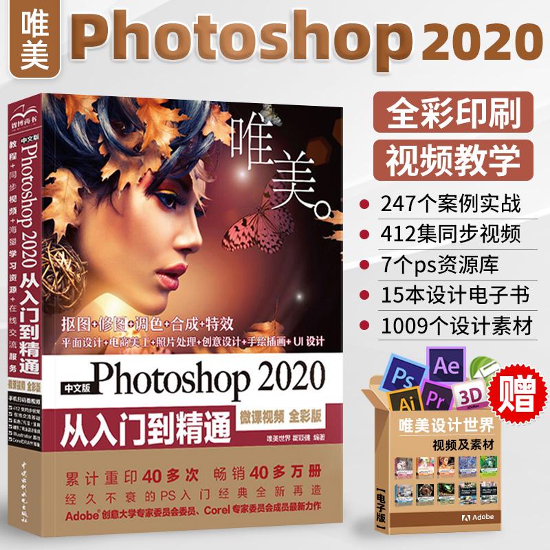 唯美ps教程书籍 photoshop2020从入门到精通ps书完全自学零基础视频教程ps照图片处理淘宝美工平面设计修图软件教材影视后期处理