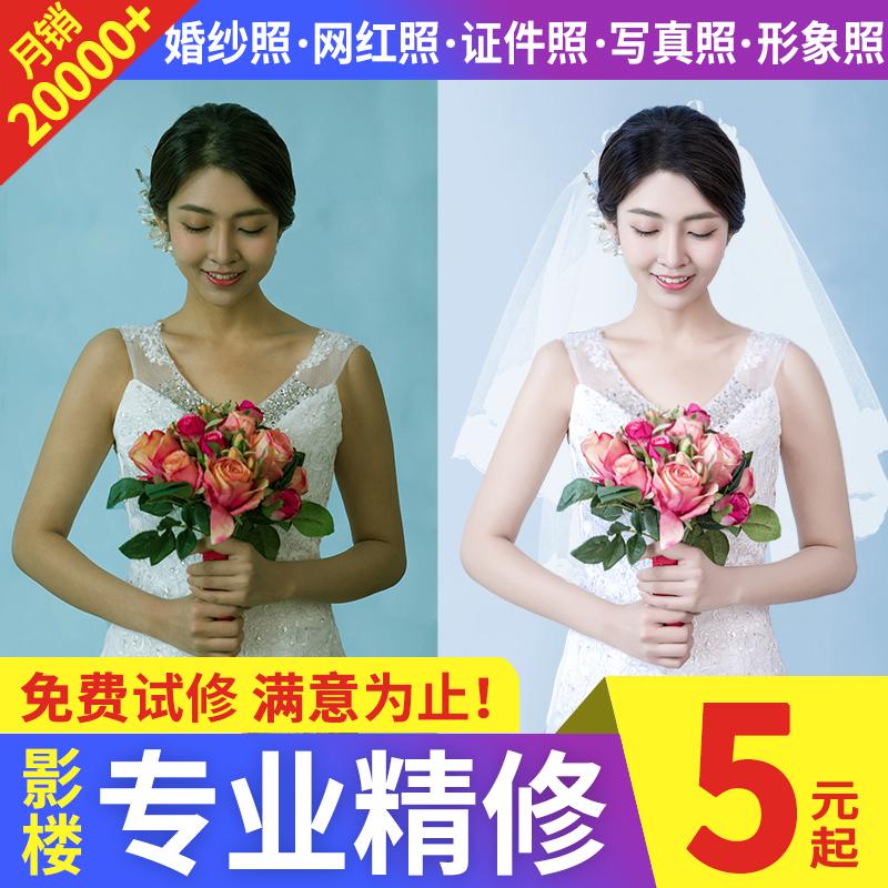 婚纱照精修人像修图专业修图结婚登记照片图片证件照换底色ps处理