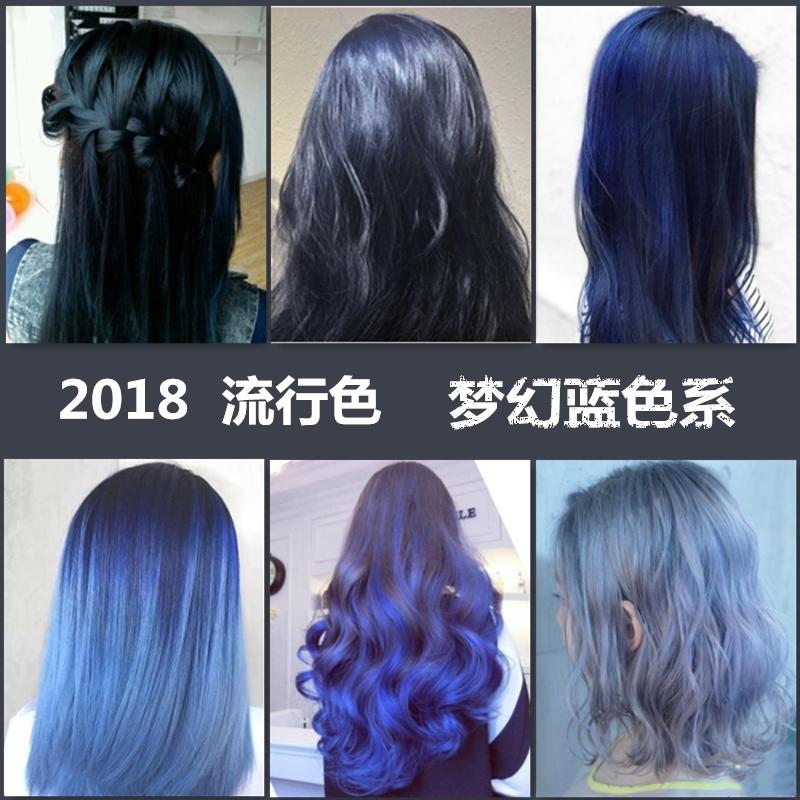 染发剂植物蓝黑色雾蓝色宝蓝色天蓝色蓝灰色深蓝色染发膏头发打蜡
