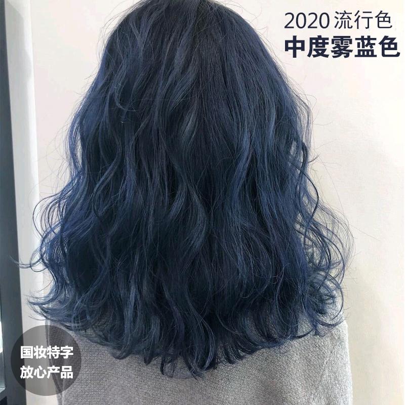 蓝黑色染发剂膏2021流行墨绿色自己在家染头发雾蓝色纯植物盖白发
