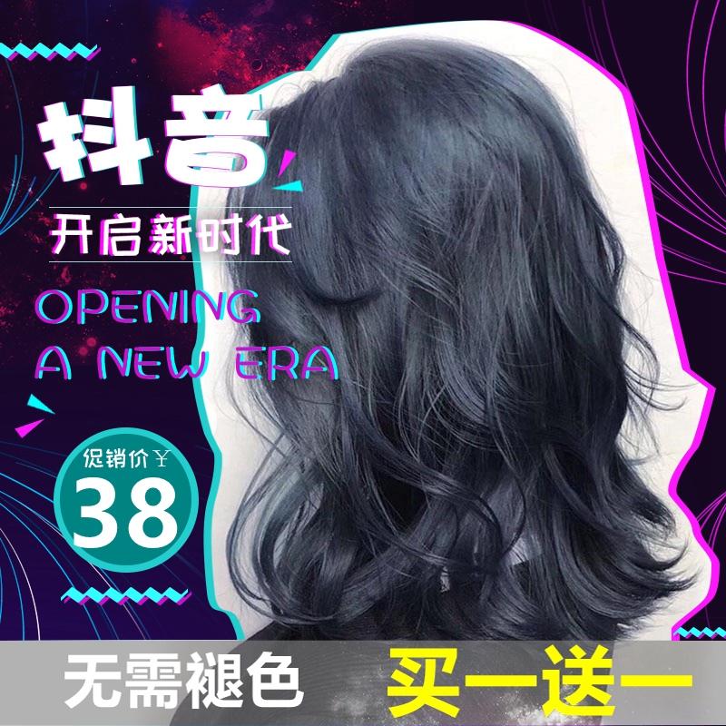 染发剂2021流行色自己在家染头发膏普罗蓝黑色女脏橘色纯植物雾霾