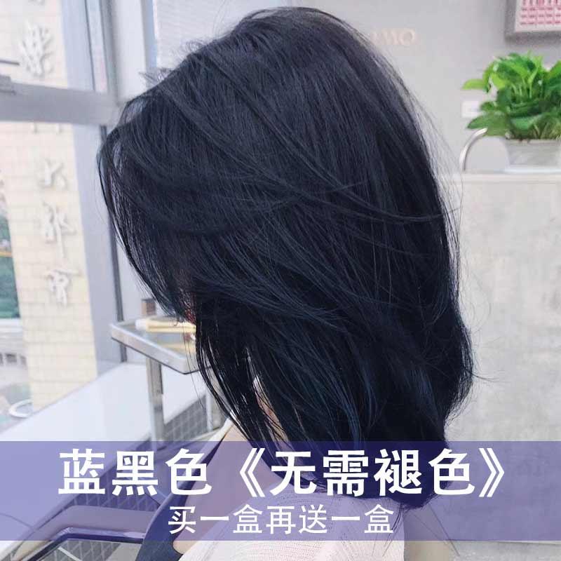 蓝黑色染发剂膏男女2021流行色纯雾蓝色蓝灰色植物自己在家染头发