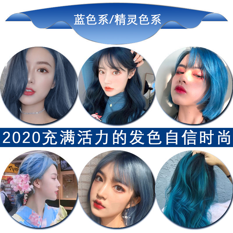 蓝黑色染发膏女流行色2021年显白雾蓝色植物染发剂自己在家染头发