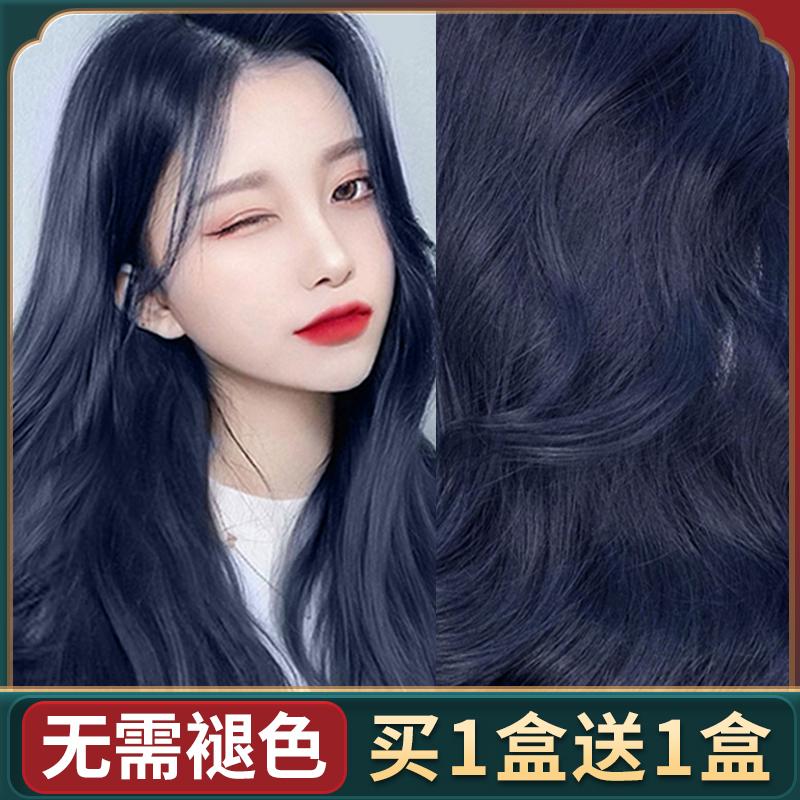 蓝黑雾蓝黑茶色染发剂女2021流行发色显白植物纯自己在家染头发膏