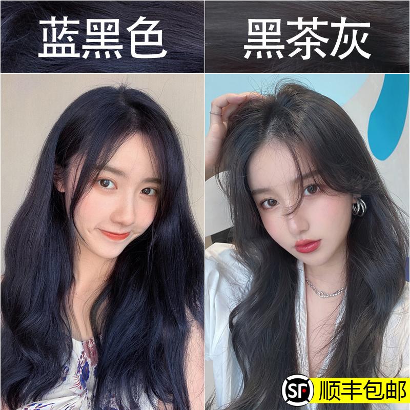 蓝黑色雾蓝色蓝灰色染发剂2021流行色染发膏女植物自己在家染头发