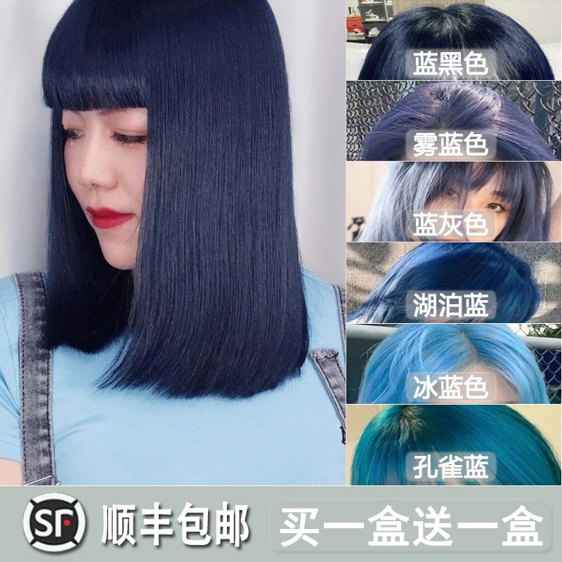 蓝黑色染发剂雾霾蓝2021流行色染膏自己在家染头发膏纯植物蓝灰色