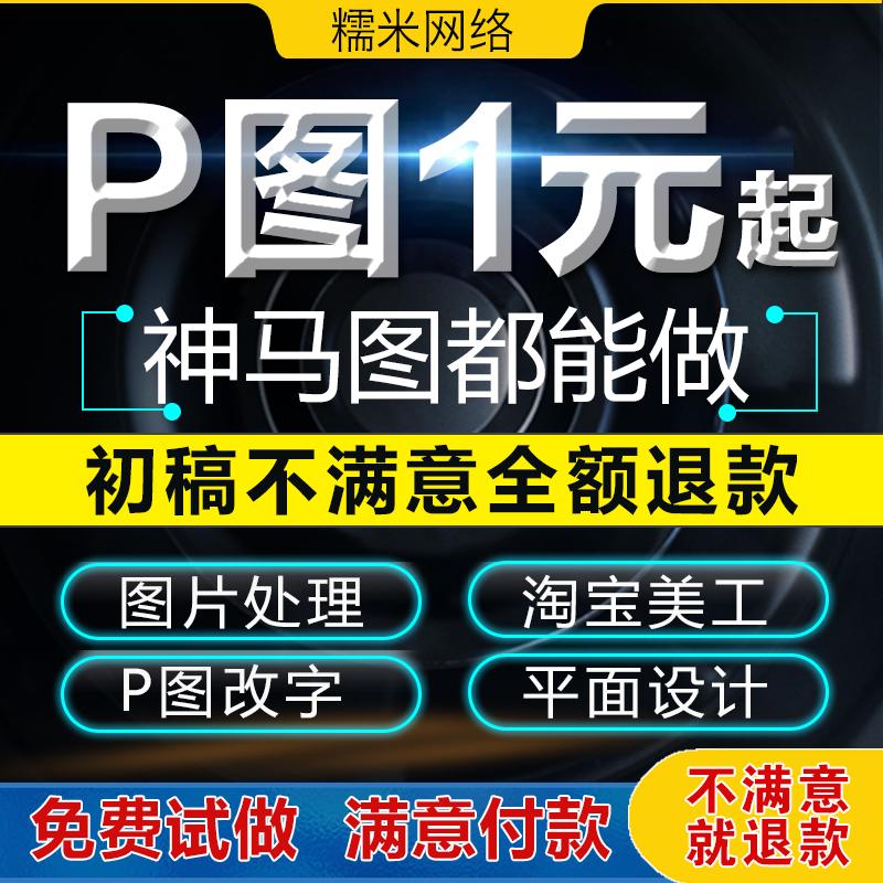 p图片处理PS专业修图去水印照片精修淘宝美工详情页海报设计制作