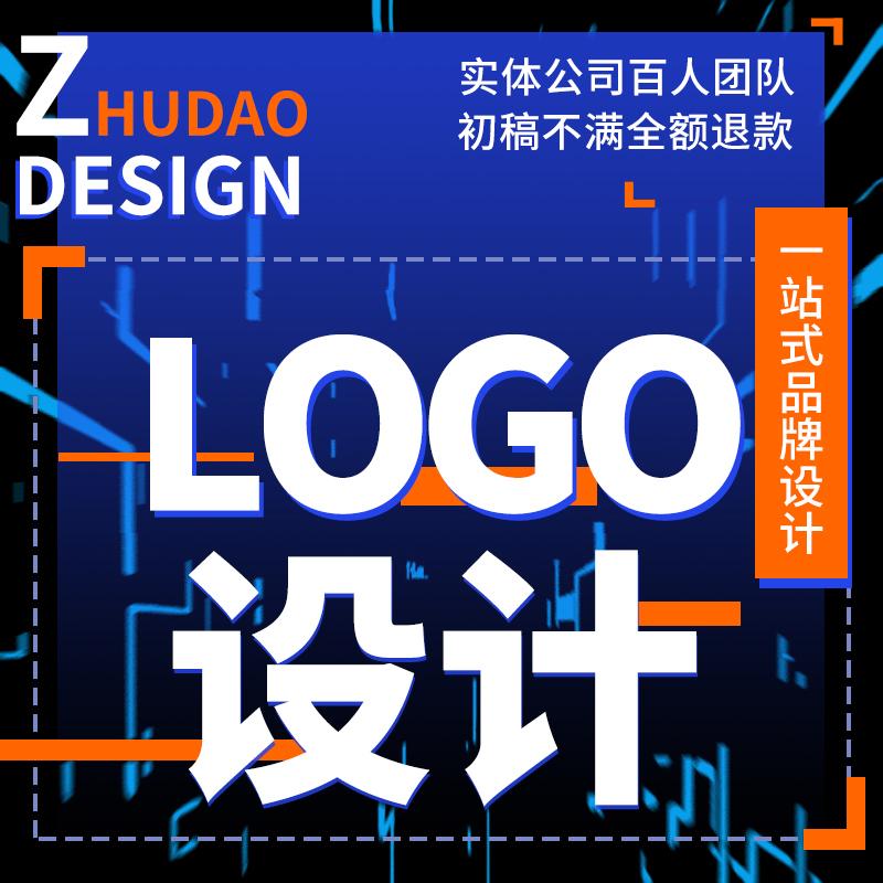logo设计原创注册商标设计定制公司图片品牌字体卡通VI图标志制作