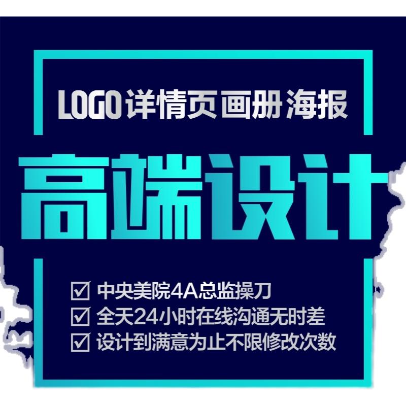 主图详情页设计淘宝店铺装修电商代运营插画海报平面图片门头logo