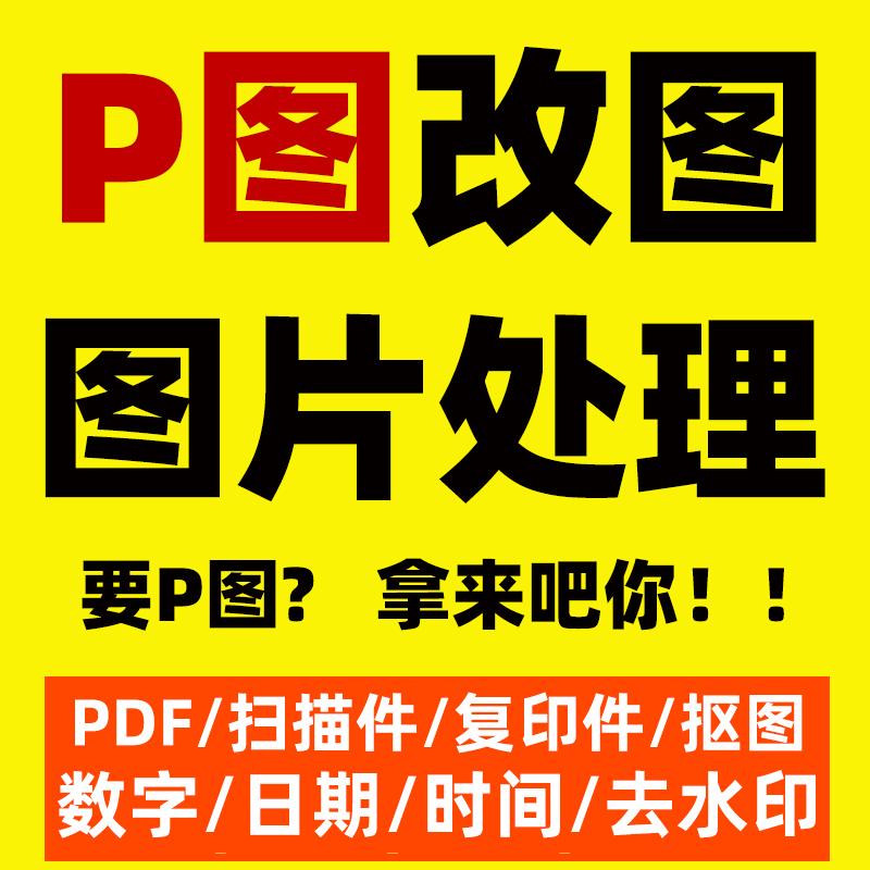 P图片处理PS修图PDF文档手写字扫描件专业做图扣图无痕p图修改图