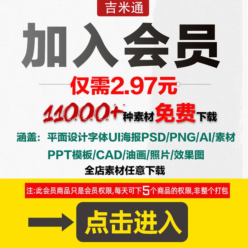 全店会员平面设计字体UI海报PSDPNGAIUI素材PPT模板查C4D3D效果图